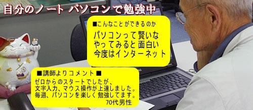パソコン教室の生徒さん